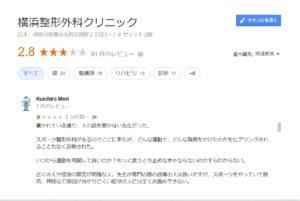 評判の良い横浜整形外科クリニックに訪問【サミット岡野店】6