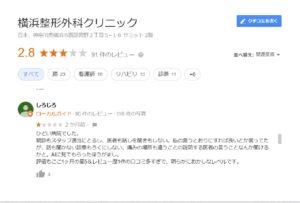 評判の良い横浜整形外科クリニックに訪問【サミット岡野店】5
