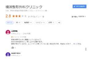 評判の良い横浜整形外科クリニックに訪問【サミット岡野店】4