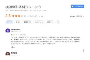 評判の良い横浜整形外科クリニックに訪問【サミット岡野店】3