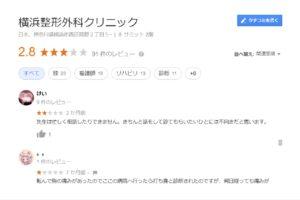 評判の良い横浜整形外科クリニックに訪問【サミット岡野店】2