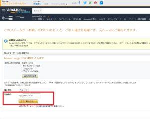 Amazonアカウントの削除5