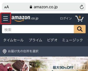 スマホ版Amazonアカウント削除