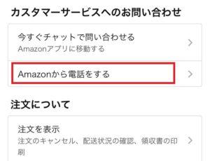 Amazonから電話する