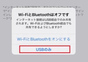 USB接続方法
