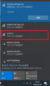 Wi-Fi接続設定3