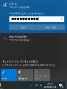 Wi-Fi接続設定4