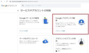 Googleアカウントの削除2