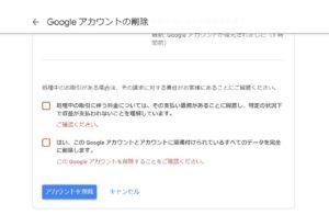 Googleアカウントの削除3