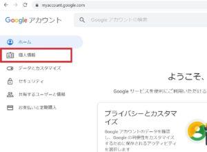 Googleアカウントの名前変更1