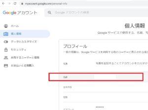 Googleアカウントの名前変更2