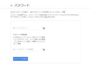 Googleアカウントのパスワード変更2