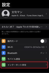 iPhoneテザリング2