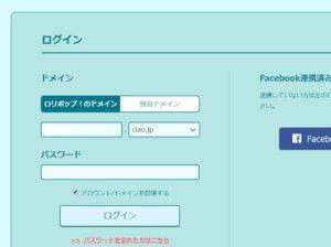 ロリポップのアカウントとパスワードでログイン