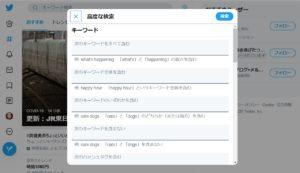 Twitter【エゴサーチ】