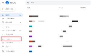 csvファイルをGoogleコンタクトにインポート