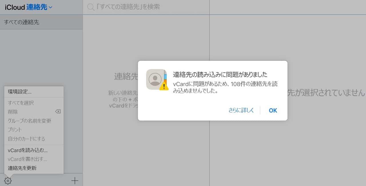 iCloudの連絡先でインポート